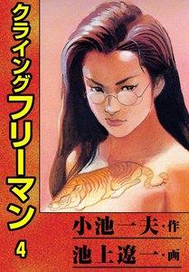 クライングフリーマン (4) 電子書籍版