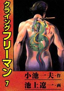 クライングフリーマン (7) 電子書籍版