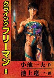 クライングフリーマン (8) 電子書籍版