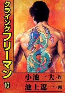 クライングフリーマン (10) 電子書籍版