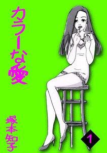 カラーな愛 (1) 電子書籍版