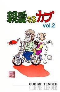 親愛なるカブ (2) 電子書籍版