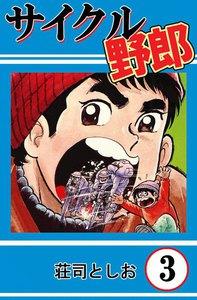 サイクル野郎 (3) 電子書籍版