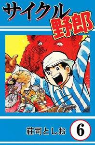 サイクル野郎 (6) 電子書籍版