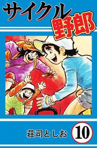 サイクル野郎 (10) 電子書籍版