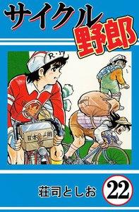 サイクル野郎 (22) 電子書籍版