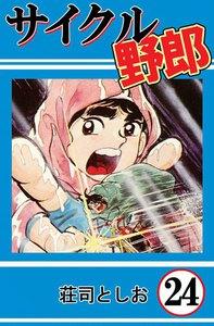 サイクル野郎 (24) 電子書籍版