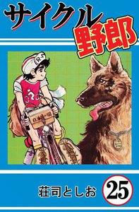 サイクル野郎 (25) 電子書籍版