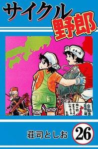 サイクル野郎 (26) 電子書籍版