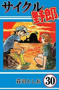 サイクル野郎 (30) 電子書籍版