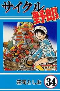 サイクル野郎 (34) 電子書籍版