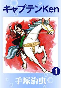 表紙『キャプテンKen(全2巻)』 - 漫画