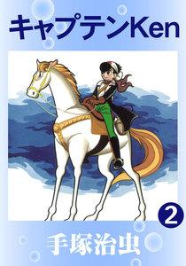 キャプテンKen (2) 電子書籍版