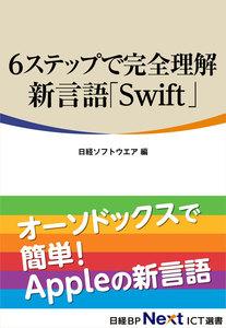 6ステップで完全理解 新言語「Swift」(日経BP Next ICT選書) 電子書籍版