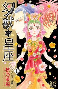 幻獣の星座~ダラシャール編~ 1巻