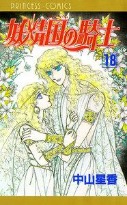 妖精国の騎士(アルフヘイムの騎士) 18巻