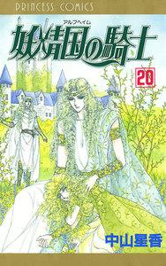 妖精国の騎士(アルフヘイムの騎士) 20巻