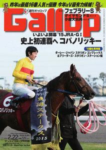 週刊Gallop(ギャロップ) 2月22日号