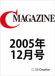 月刊C MAGAZINE 2005年12月号