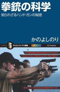 拳銃の科学