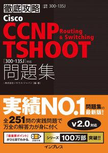 徹底攻略 Cisco CCNP Routing & Switching TSHOOT 問題集[300-135J]対応