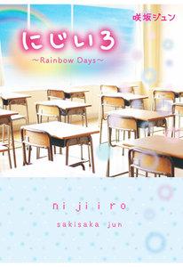 に じ い ろ~Rainbow Days~