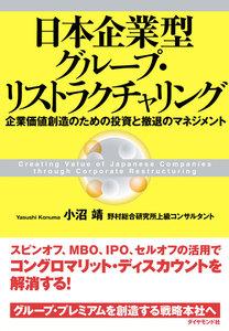 日本企業型グループ・リストラクチャリング
