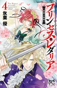 プリンセス・レダリア~薔薇の海賊~ 4巻