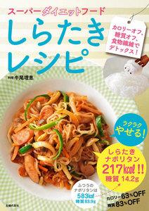 スーパーダイエットフード しらたきレシピ