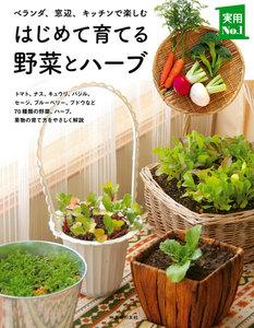 はじめて育てる野菜とハーブ