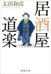 居酒屋道楽(新潮文庫)