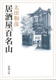 居酒屋百名山(新潮文庫)