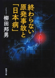 終わらない原発事故と「日本病」(新潮文庫)