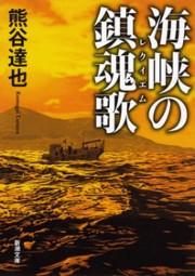 海峡の鎮魂歌(新潮文庫)