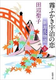 新源氏物語 霧ふかき宇治の恋(下)(新潮文庫)