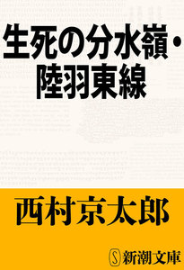 生死の分水嶺・陸羽東線(新潮文庫)
