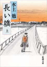 長い橋(上)(新潮文庫)