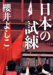 日本の試練(新潮文庫)