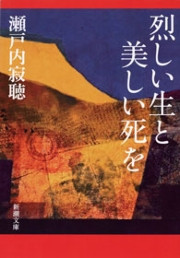 烈しい生と美しい死を(新潮文庫)