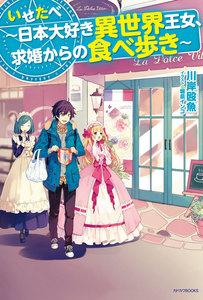 いせたべ ~日本大好き異世界王女、求婚からの食べ歩き~ 電子書籍版