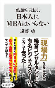 結論を言おう、日本人にMBAはいらない 電子書籍版