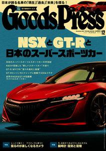 月刊GoodsPress(グッズプレス) 2016年12月号