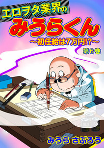 エロヲタ業界のみうらくん~初任給は7万円!?~ 6巻
