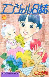 エンジェル日誌 36巻