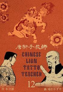 唐獅子教師 12巻