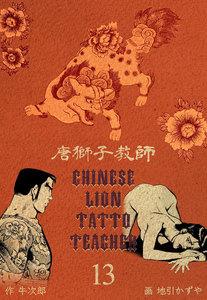 唐獅子教師 13巻
