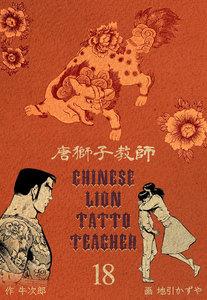 唐獅子教師 18巻