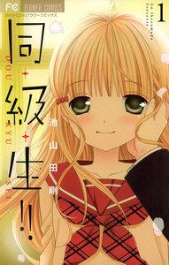 同・級・生!! (1) 電子書籍版