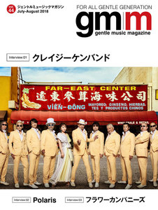 Gentle music magazine(ジェントルミュージックマガジン) Vol.44