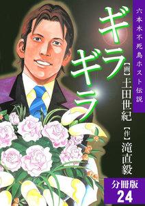 ギラギラ【分冊版】 (24) 電子書籍版
